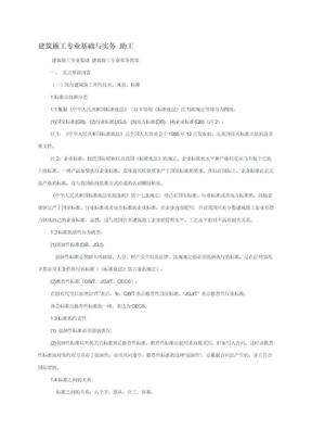 2011年助理工程师_建筑施工专业基础与实务.doc