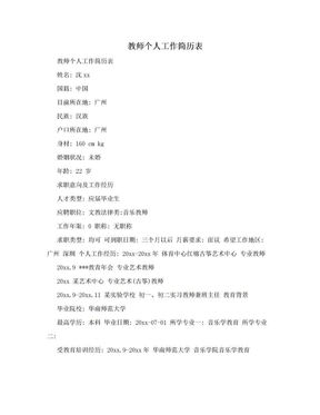 教师个人工作简历表.doc