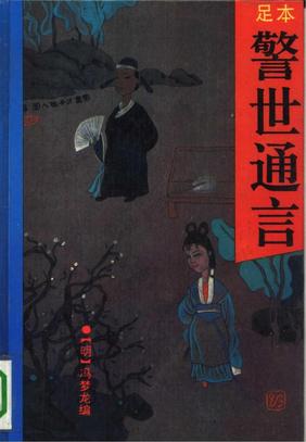 冯梦龙:警世通言.pdf