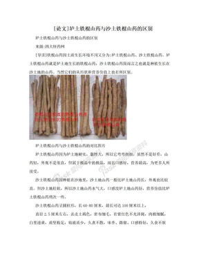 [论文]垆土铁棍山药与沙土铁棍山药的区别.doc