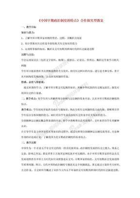 人民版高中历史必修一专题1-8教案全集.docx