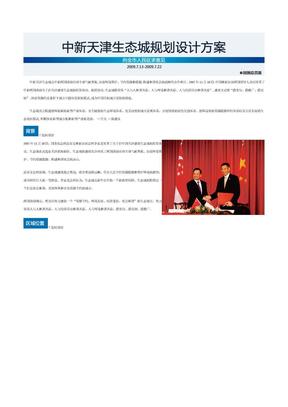 中新天津生态城规划设计方案.docx