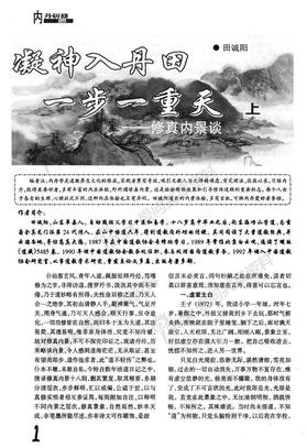 修真内景谈(田诚阳).pdf