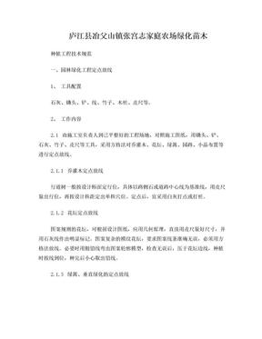 园林绿化苗木种植工程技术规范.doc