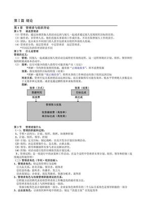(以此为主)罗宾斯亲自授课《管理学》中文讲义(原版)已解密完善.pdf