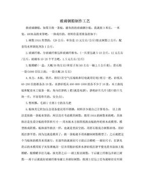 玻璃钢船制作工艺.doc