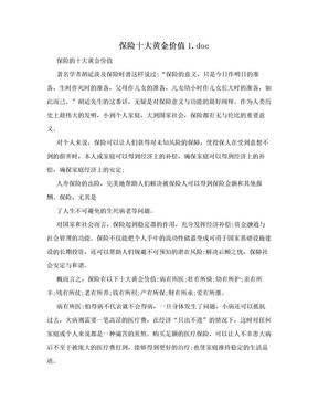 保险十大黄金价值1.doc.doc