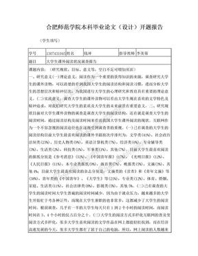 大学生课外阅读状况调查报告开题报告.doc