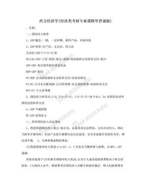 西方经济学(经济类考研专业课精华背诵版).doc