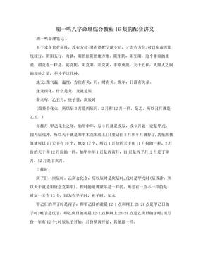 胡一鸣八字命理综合教程16集的配套讲义.doc