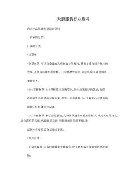 内衣产品基础知识培训资料.doc