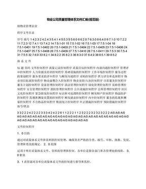 物业公司质量管理体系文件汇编(规范版).docx