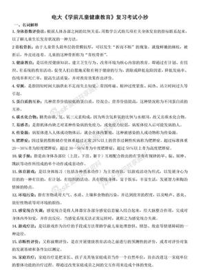2019年电大《学前儿童健康教育》复习考试必考重点【最新精编版】.doc