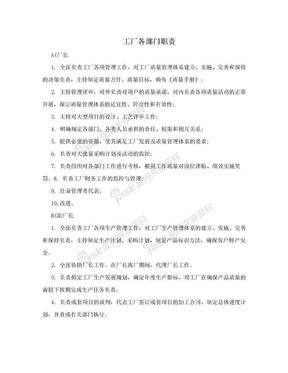 工厂各部门职责.doc