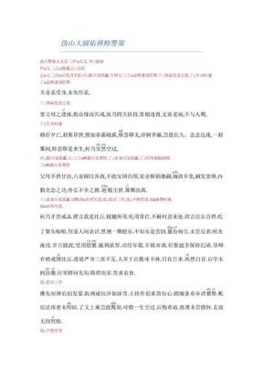 潙山警策原文加科判.doc