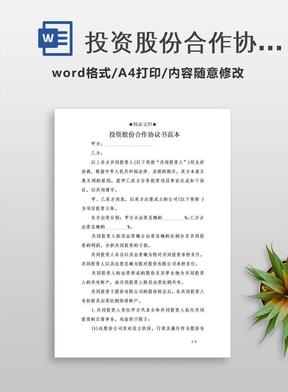 投资股份合作协议书范本.doc