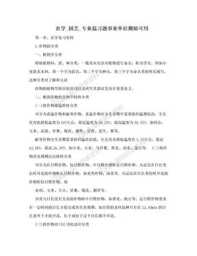 农学_园艺_专业温习题事业单位测验可用.doc