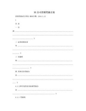 XX公司营销奖励方案.doc