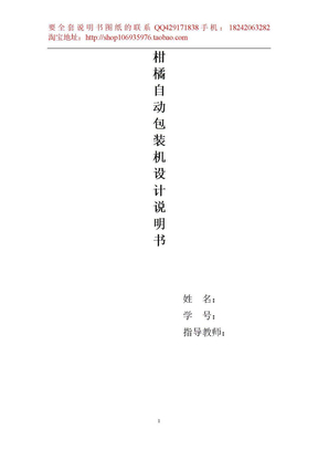 机械毕业设计柑橘包装机设计.doc