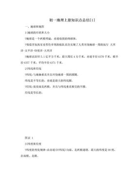 初一地理上册知识点总结[1].doc