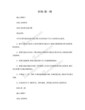 小学生安全教育记录(周记录).doc