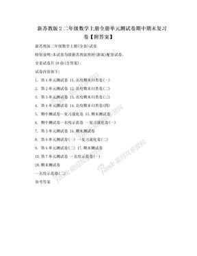 新苏教版2二年级数学上册全册单元测试卷期中期末复习卷【附答案】.doc