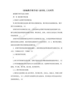 《新编数学教学论》涂荣豹,王光明等.doc