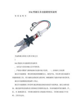 DGQ型液压多功能钳使用说明.doc
