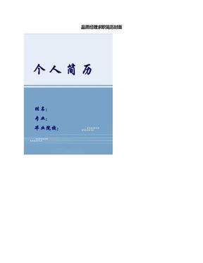 品质经理求职简历封面.docx
