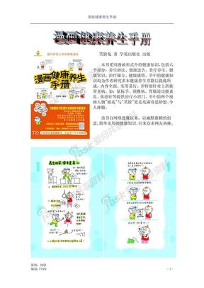 漫画健康养生手册.pdf