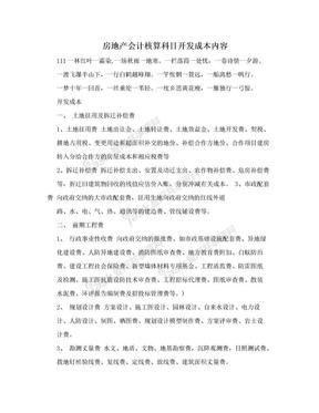 房地产会计核算科目开发成本内容.doc