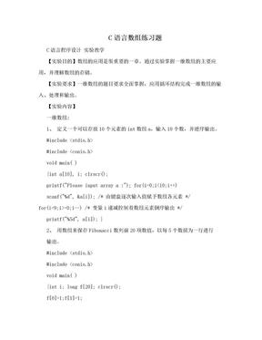 C语言数组练习题.doc