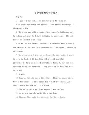 初中英语改写句子练习.doc