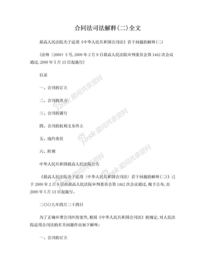合同法司法解释(二)全文.doc