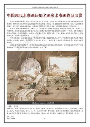 中国现代水彩画坛知名画家水彩画作品欣赏.pdf