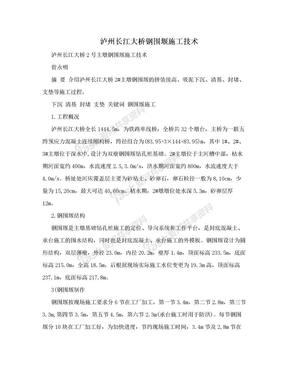 泸州长江大桥钢围堰施工技术.doc