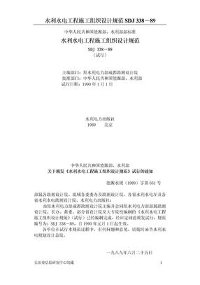 水利水电工程施工组织设计规范.doc