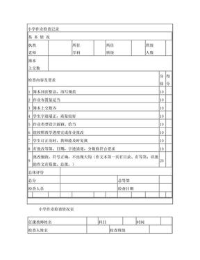 小学作业检查记录.doc