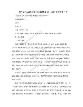 《内蒙古大路工业园区总体规划(2014-2030年)》.doc