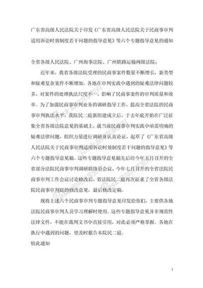 《广东省高级人民法院关于民商事审判适用诉讼时效制度若干问题的指导意见》等六个专题指导意见.doc