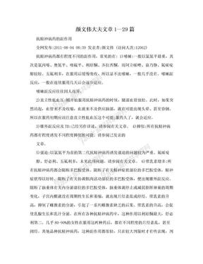 颜文伟大夫文章1—29篇.doc