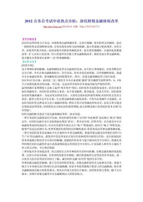 2012公务员考试申论热点分析:深化财税金融体质改革.doc