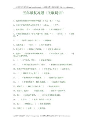 小学语文关联词语填空专项练习题.doc