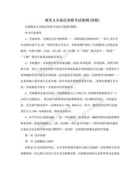 税务人员执法资格考试提纲(国税).doc