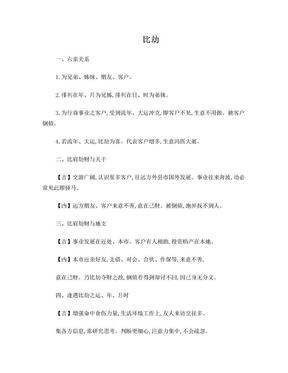 司萤居士八字四柱十神破天机.doc
