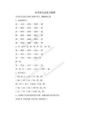 小学语文总复习资料.doc