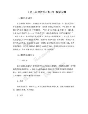 《幼儿园保教实习指导》教学大纲.doc