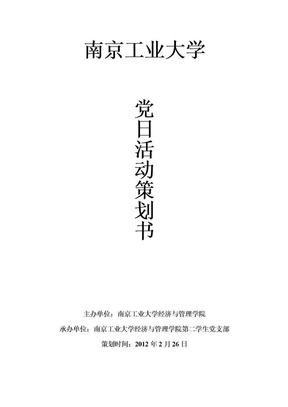 党日活动策划案  .doc