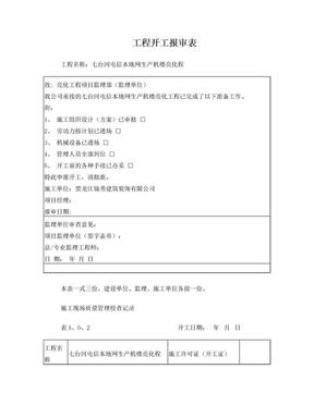 亮化工程施工方案.doc
