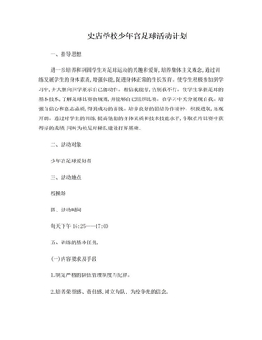 少年宫足球活动计划.doc